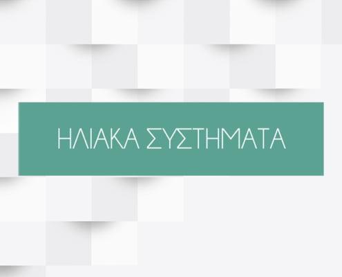 iliaka-sistimata