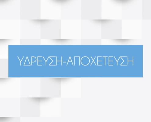 ydrefsi-apoxetefsi
