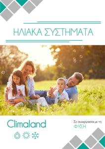 iliaka katalogos climaland
